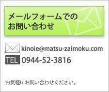 大牟田 新築・リフォーム 松永材木店 問合せ